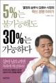5%는 불가능해도 30%는 가능하다 : Innovation Leader, 열정의 승부사 김쌍수 사장의 혁신 경영 이야기