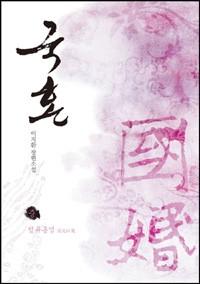 국혼. 2, 청류홍엽 표지