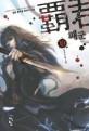 패군 : 설봉 신무협 판타지 소설. 19 : 함입곤 표지