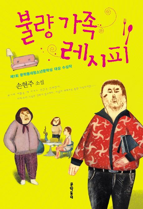 불량 가족 레시피손현주 소설