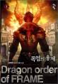 폭염의 용제 = Dragon order of flame : 김재한 판타지 장편 소설. 1, 용제 회귀 표지