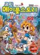 (코믹)메이플스토리 오프라인 RPG. 44 표지