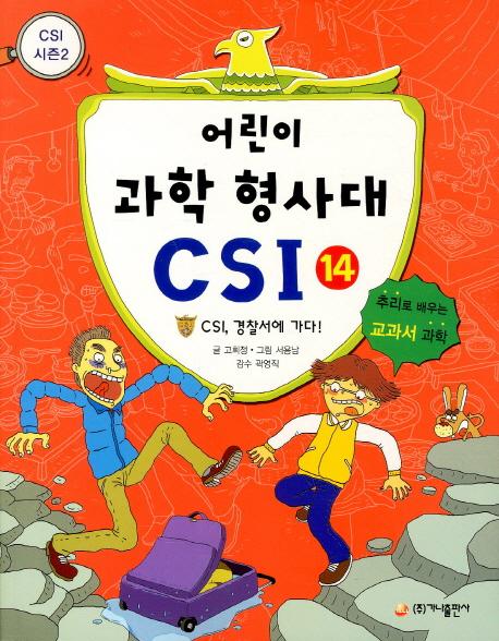 어린이 과학 형사대 CSI : 시즌2. 14, CSI, 경찰서에 가다! 표지