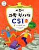 어린이 과학 형사대 CSI. 14 : CSI, 경찰서에 가다! 표지