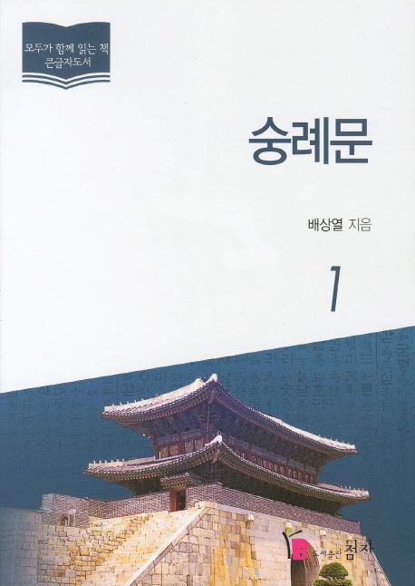 (小說)숭례문1,2