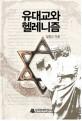 유대교와 헬레니즘 : 신약성서 배경연구