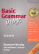 Basic grammar in use  : with answers  : 한국어판