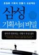 삼성(版) 기획서의 비밀