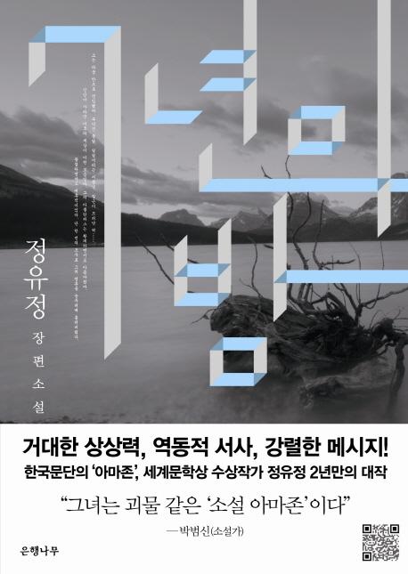 7년의 밤 : 정유정 장편소설