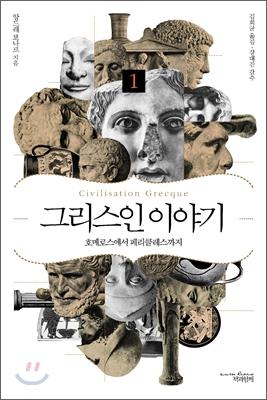 그리스인 이야기 . 1 표지
