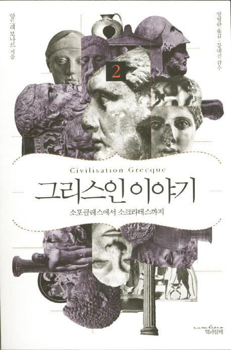 그리스인 이야기 . 2 표지