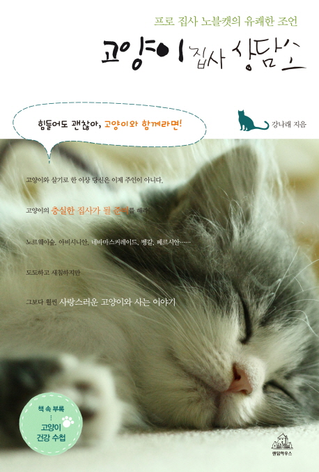 고양이 집사 상담소 : 프로 집사 노블캣의 유쾌한 조언