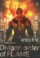 폭염의 용제 = Dragon order of flame : 김재한 판타지 장편 소설. 4, 새장 속의 공주님 표지