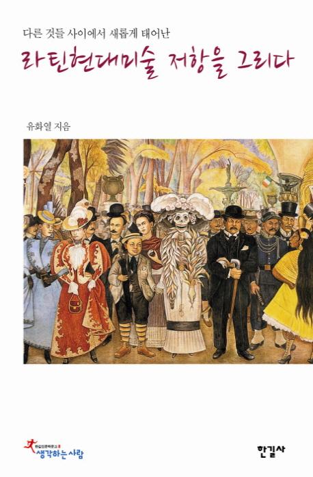 (다른 것들 사이에서 새롭게 태어난)라틴 현대미술 저항을 그리다