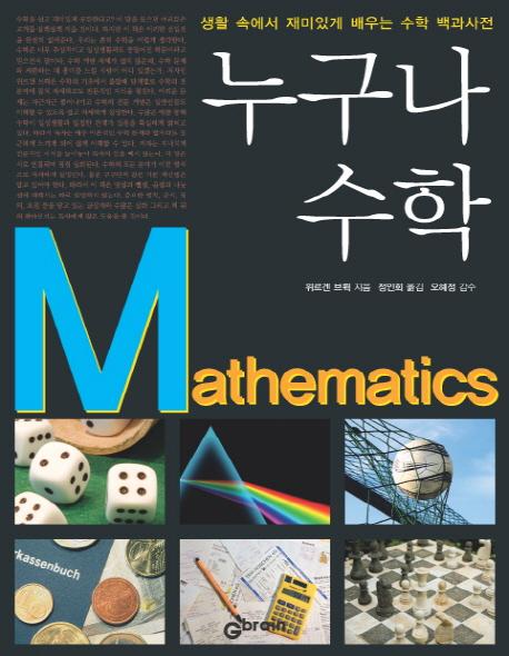 누구나 수학: 표지