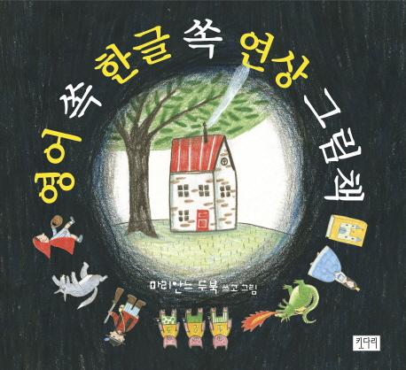 영어 쏙 한글 쏙 연상 그림책