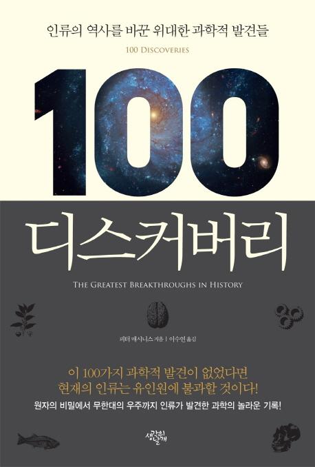 100 디스커버리 (인류의 역사를 바꾼 위대한 과학적 발견들)