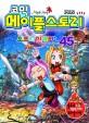 (코믹)메이플스토리 오프라인 RPG. 45 표지