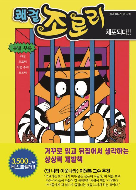 쾌걸 조로리 . 14, 체포되다!!
