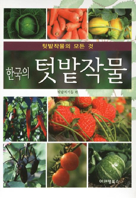 한국의 텃밭작물 (텃밭작물의 모든 것)