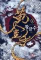 황금수 : 나한 신무협 장편소설. 3, 귀왕 표지