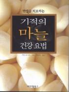 기적의 마늘 건강요법 (만병을 치료하는)