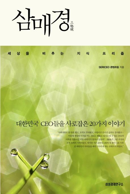 삼매경 1 (세상을 비추는 지식 프리즘)