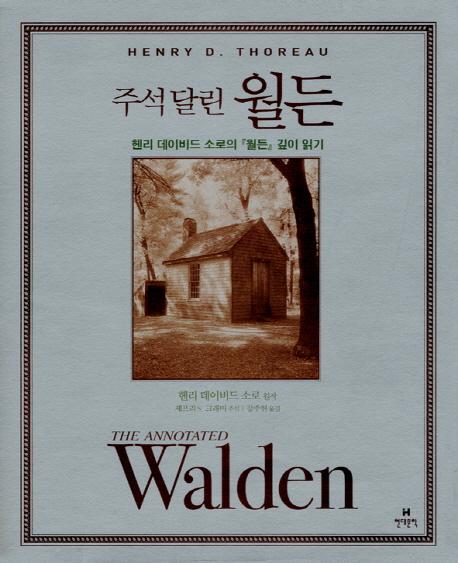 (주석달린) 월든 : 헨리 데이비드 소로의 '월든' 깊이 읽기