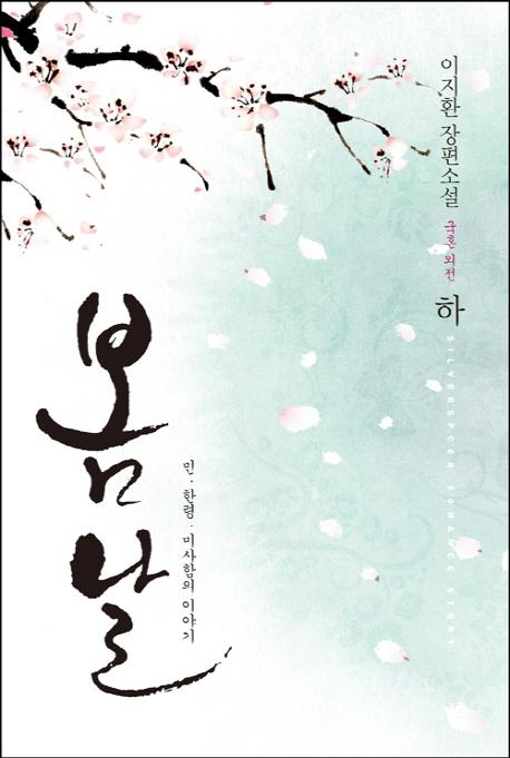 봄날 : 이지환 장편소설. 하 표지