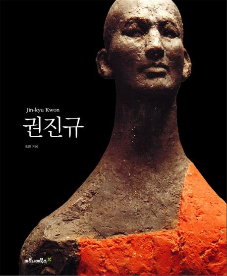 권진규  = Jin-Kyu Kwon 표지