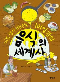 (지도 없이 떠나는) 101일간의 음식의 세계사 표지