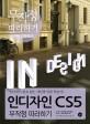 인디자인 CS5 : 무작정 따라하기