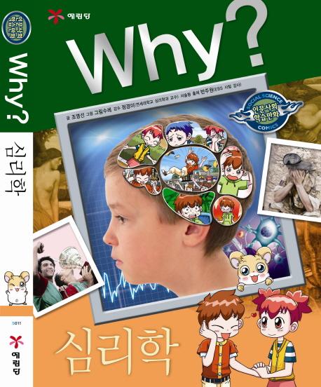 (Why?) 심리학