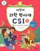 어린이 과학 형사대 CSI : CSI 시즌2. 15:, CSI,새로운 변화가 시작되다! 표지