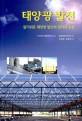 태양광 발전 : 알기쉬운 태양광 발전의 원리와 응용