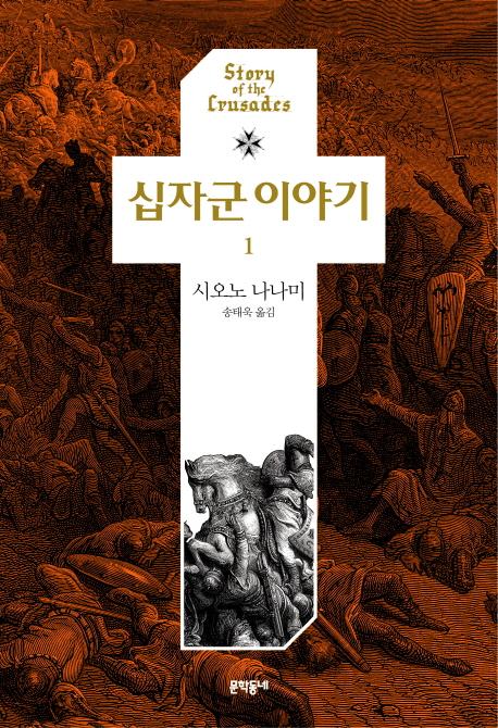 십자군 이야기 1 = Story of the crusades 표지
