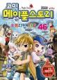 (코믹)메이플스토리 오프라인 RPG. 46 표지