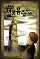 소년 셜록 홈즈. 1, 죽음의 구름 표지