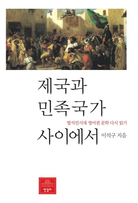 제국과 민족국가 사이에서 (탈식민시대 영어권 문학 다시 읽기)
