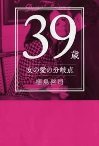 (일본어원서) 39歲 女の愛の分岐點 (單行本)