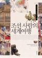 조선 사람의 세계여행 표지