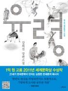 유령 (제7회 세계문학상 수상작)