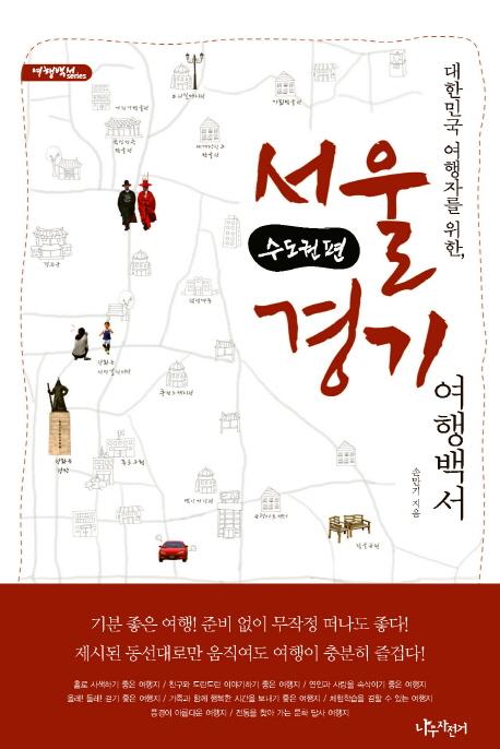 (대한민국 여행자를 위한)서울 경기 여행백서 : 수도권편