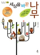 세상을 바꾼 나무  한 그루의 나무로 읽는 세계사