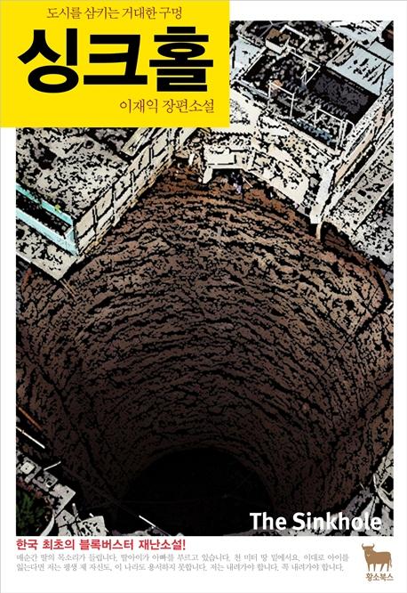 싱크홀 : 도시를 삼키는 거대한 구멍   표지