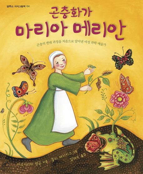 곤충화가 마리아 메리안