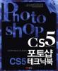 포토샵 CS5 테크닉북 = Photoshop CS5 technique book