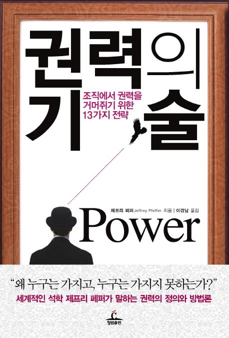 권력의 기술 : 조직에서 권력을 거머쥐기 위한 13가지 전략 표지