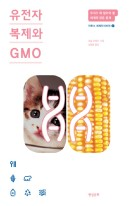 유전자 복제와 GMO