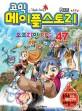 (코믹)메이플스토리 오프라인 RPG. 47 표지
